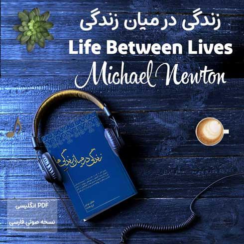 کتاب صوتی زندگی در میان زندگی ها اثر مایکل نیوتن