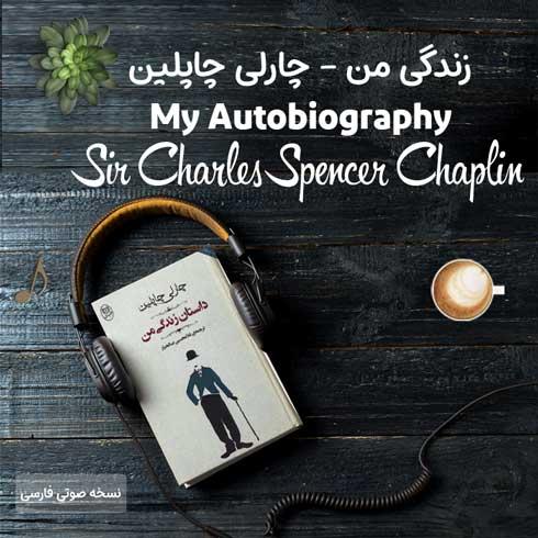 کتاب صوتی زندگی من اثر چارلی چاپلین