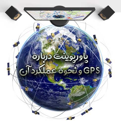 پاورپوینت درباره GPS و نحوه عملکرد آن