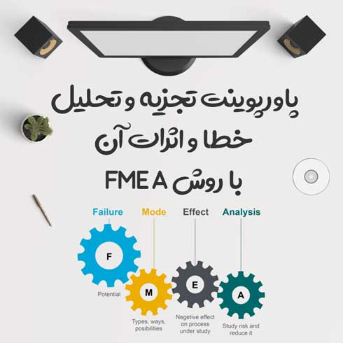 پاورپوینت تجزیه و تحلیل خطا و اثرات آن با روش FMEA