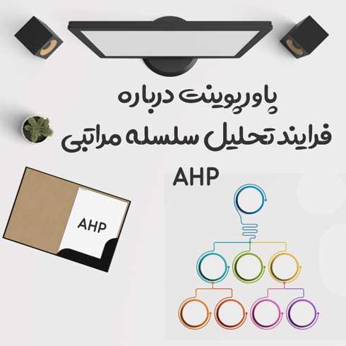 پاورپوینت درباره فرایند تحلیل سلسله مراتبی AHP