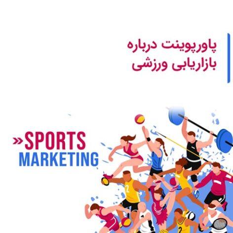 پاورپوینت درباره بازاریابی ورزشی