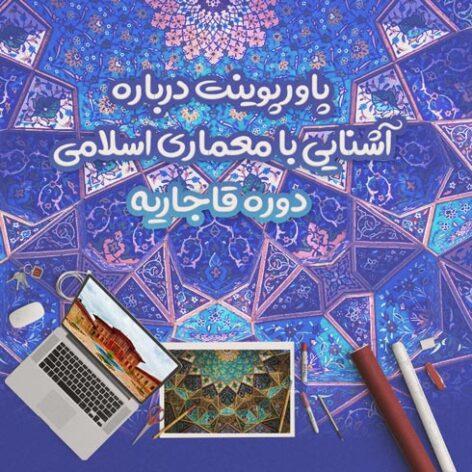 پاورپوینت درباره آشنایی با معماری اسلامی دوره قاجاریه
