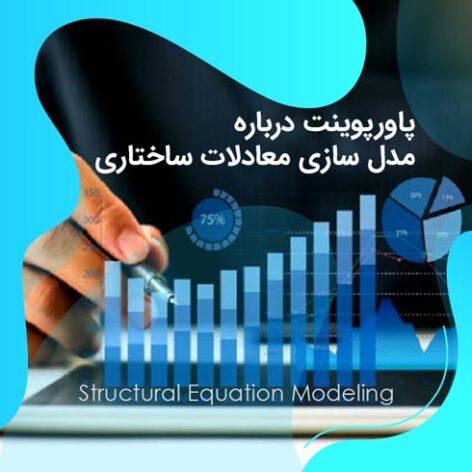 پاورپوینت درباره مدل سازی معادلات ساختاری SEM