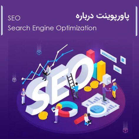 پاورپوینت درباره Search Engine Optimization - SEO