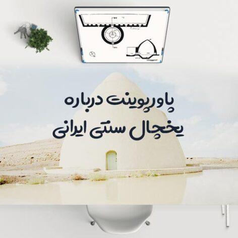 پاورپوینت درباره یخچال سنتی ایرانی