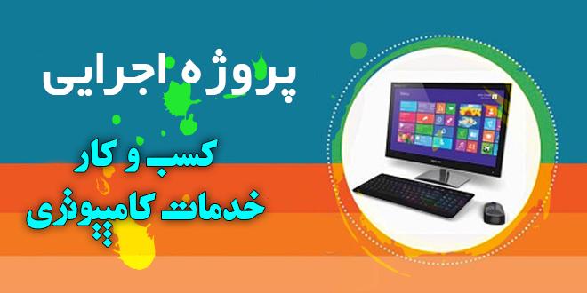 پروژه کسب و کار خدمات کامپیوتری