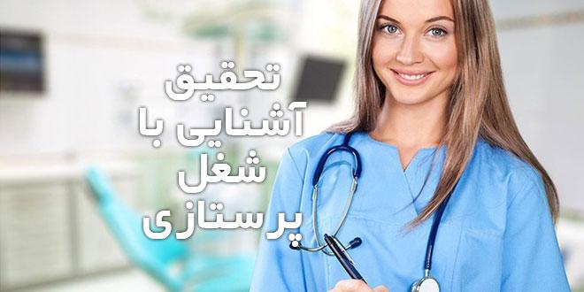 تحقیق درباره آشنایی با شغل پرستاری