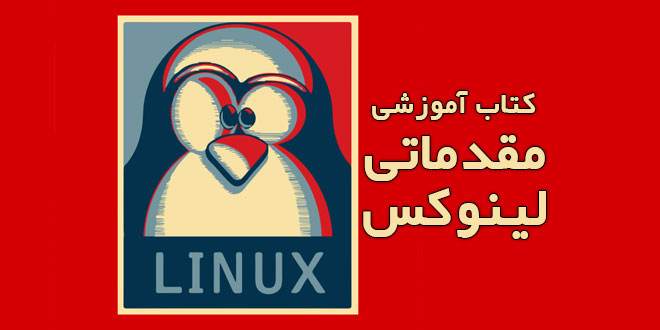 دانلود کتاب آموزش مقدماتی سیستم عامل لینوکس