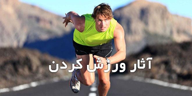 تحقیق درباره آثار ورزش کردن