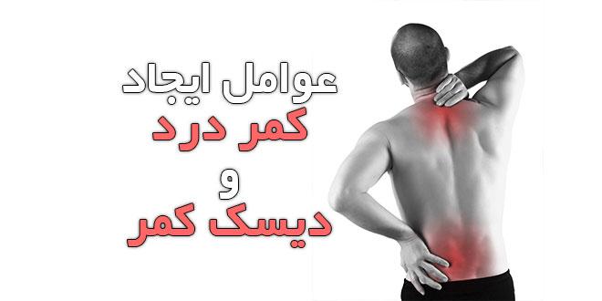 تحقیق درباره عوامل ایجاد کمر درد و دیسک کمر