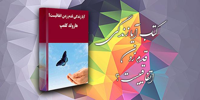 کتاب آیا زندگی یک قدم زندن اتفاقی است