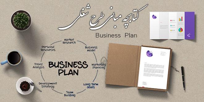 کتاب مبانی طرح شغلی Business plan