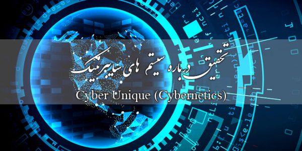 تحقیق درباره سیستم های سایبرنتیک Cybernetics