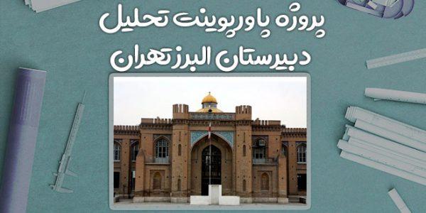 پروژه پاورپوینت تحلیل دبیرستان البرز تهران