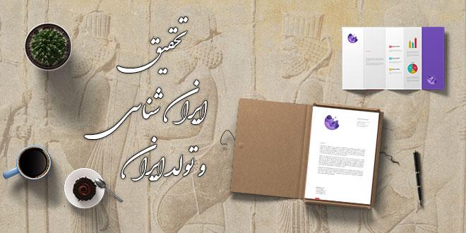 تحقیق درباره ایران شناسی و تولد ایران