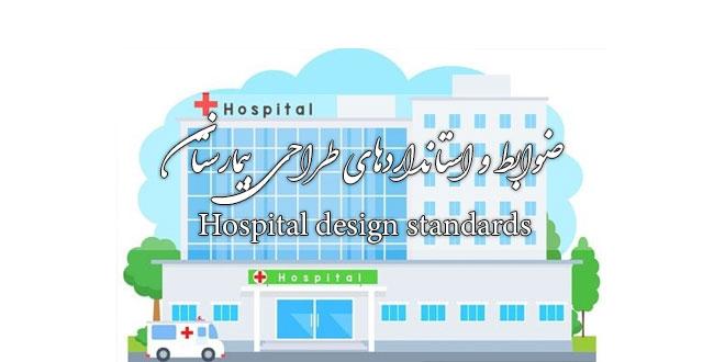 ضوابط، استانداردها، برنامه فیزیکی طراحی بیمارستان