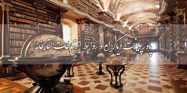 پاورپوینت دیاگرام و روابط ارتباطات کتابخانه