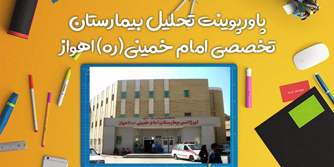 پاورپوینت تحلیل بیمارستان امام خمینی(ره) اهواز