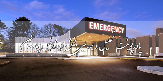 پاورپوینت تحلیل و بررسی بخش اورژانس بیمارستان