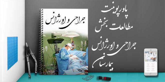 پاورپوینت مطالعات بخش جراحی و اورژانس بیمارستان
