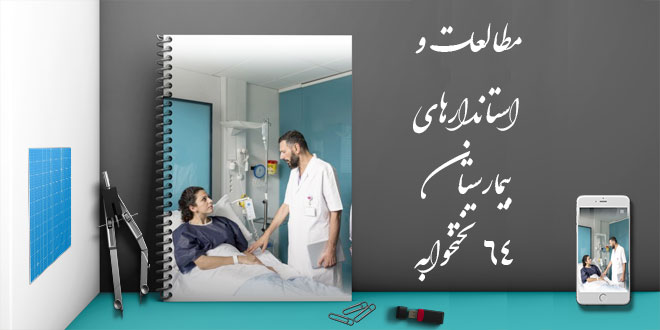 مطالعات و استاندارهای بیمارستان 64 تختخوابه