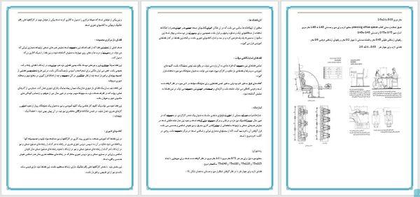 Scrin Tahghigh Darbare Standard Majmoe Farhangi 2