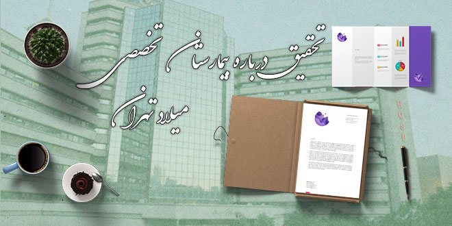 تحقیق درباره بیمارستان تخصصی میلاد تهران