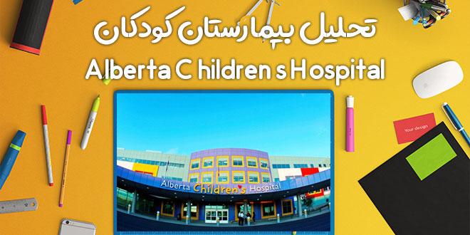 پاورپوینت تحلیل بیمارستان کودکان آلبرتو کانادا